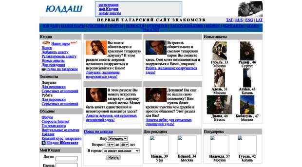 популярные татарский сайт знакомств