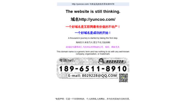 yuncoo.com