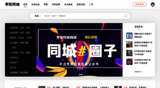 zaoyang.org