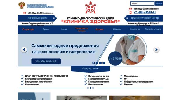 zdorovie-klinika.ru
