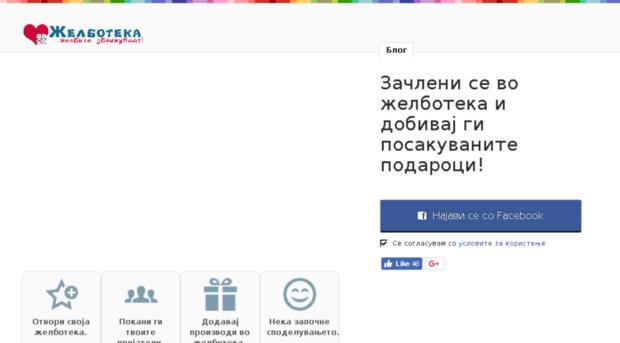 zelboteka.tc.mk
