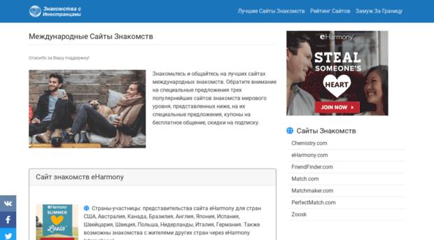 Международный иностранный сайт знакомства