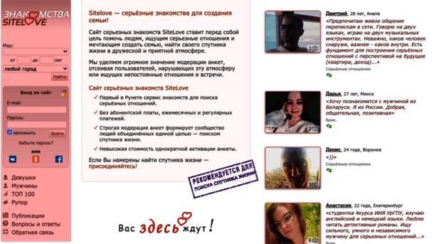 сайты знакомство серьезное в москве