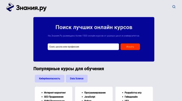 znania.ru