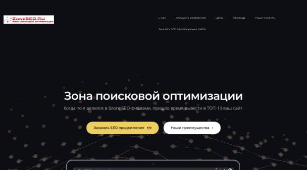 zoneseo.ru