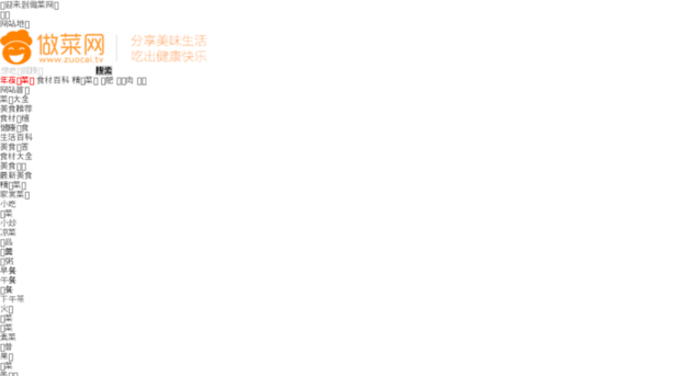 zuocai.org.cn